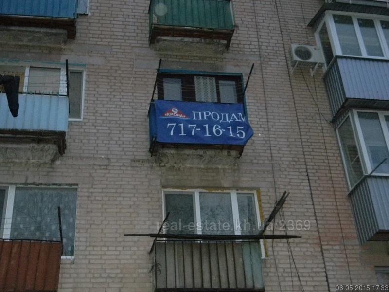 2017 как продать квартиру в украине